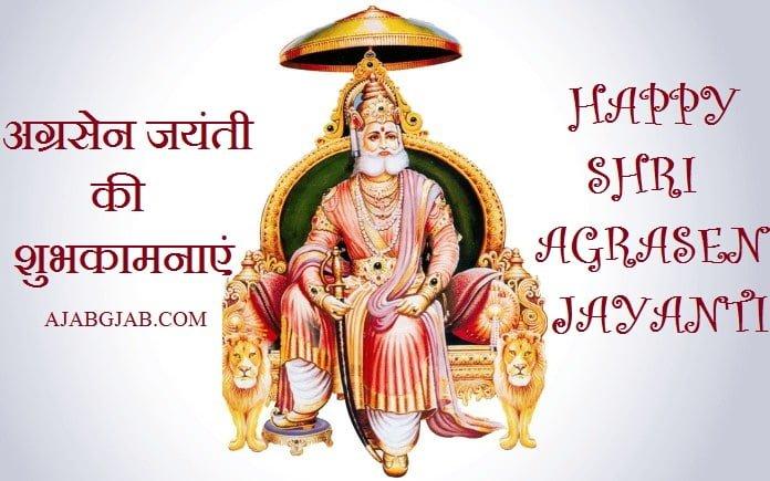 Agrasen Jayanti Images