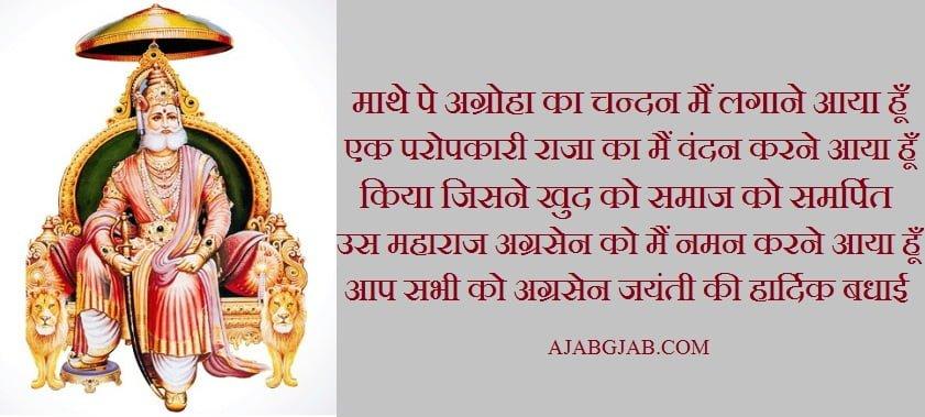 Agrasen Jayanti Messages | Agrasen Jayanti Wishes | Status