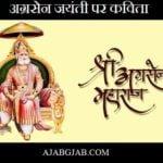 Agrasen Jayanti Poem