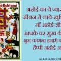 Ahoi Ashtami Messages