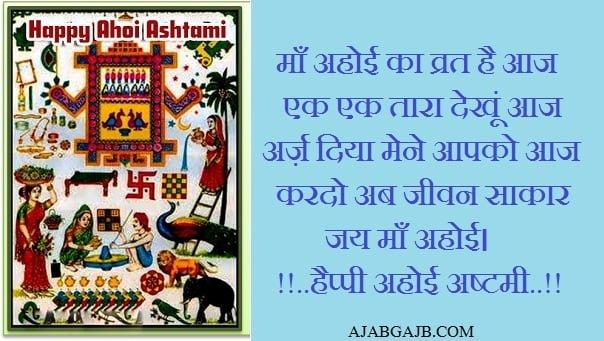Ahoi Ashtami SMS