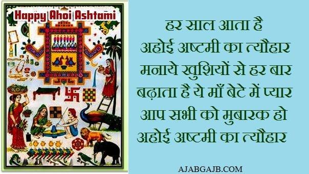 Ahoi Ashtami Status