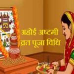 Ahoi Ashtami Vrat Puja Vidhi
