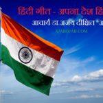 Apna Desh Hindustan