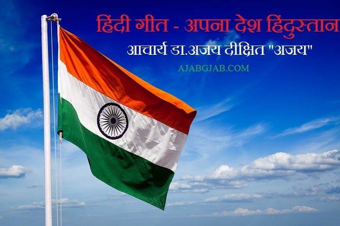 Apna Desh Hindustan - Hindi Geet