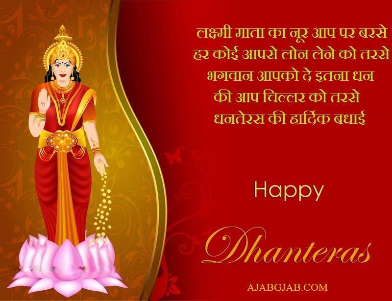 Dhanteras Image Shayari