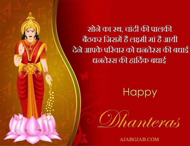 Dhanteras Picture Shayari