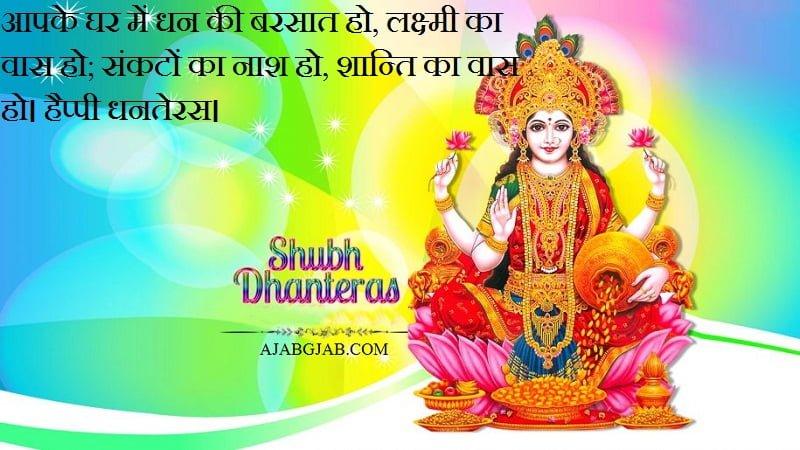 Dhanteras WhatsApp Status In Hindi