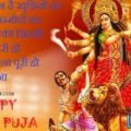 Durga Puja Status Images In Hindi