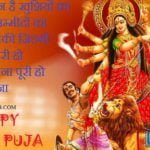 Durga Puja Messages In Hindi | Happy Durga Puja SMS In Hindi