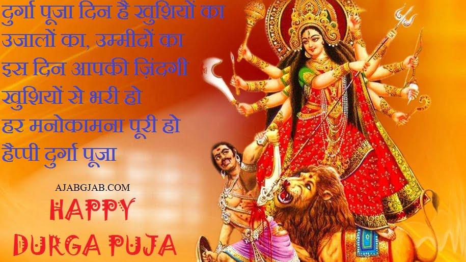 Durga Puja Status Images In Hindi