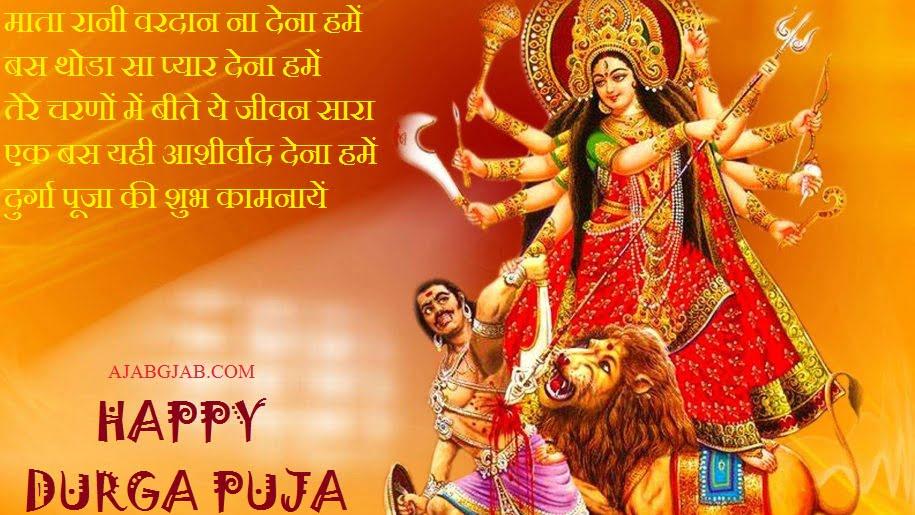 Durga Puja Shayari Pictures
