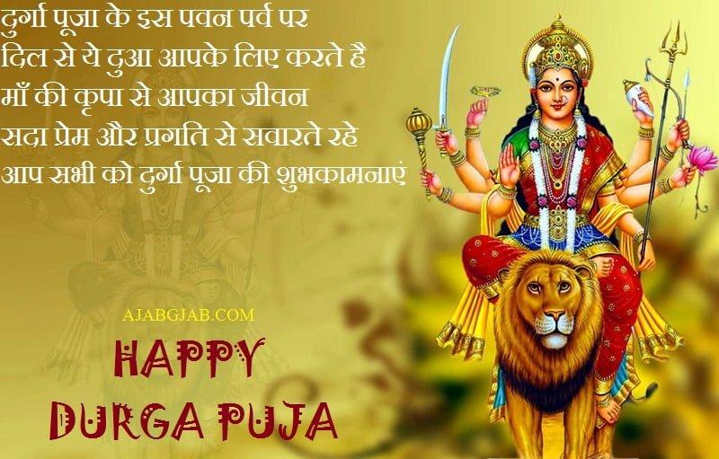 Durga Puja Shayari Greetings In Hindi