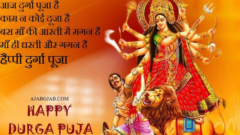Durga Puja Shayari Greetings