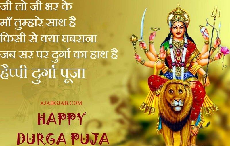 Durga Puja Shayari Images In Hindi