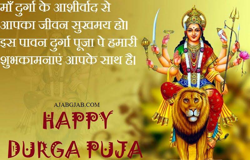 Durga Puja Slogans In Hindi