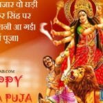 Durga Puja Status In Hindi