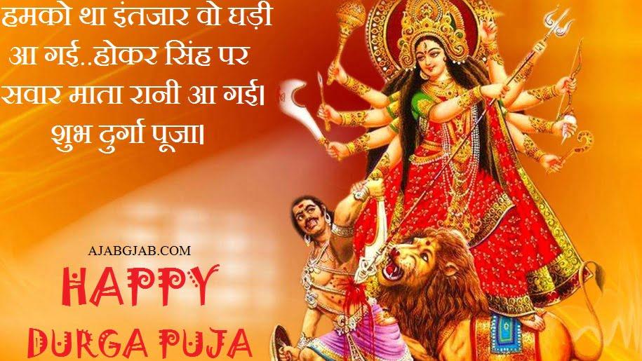 Durga Puja Status In Hindi