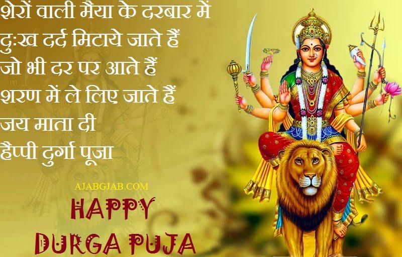 Durga Puja Shayari Wallpaper