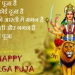 Durga Puja Wishes In Hindi | Happy Durga Puja In Hindi