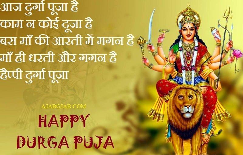 Durga Puja Shayari Images 2019