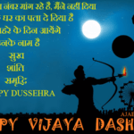 Dussehra Messages In Hindi | Vijayadashami SMS In Hindi