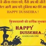 Dussehra Status In Hindi | Vijayadashami Status In Hindi