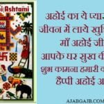 Happy Ahoi Ashtami HD Images