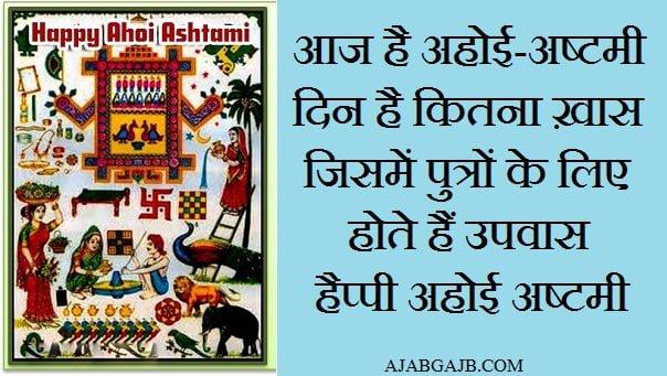 Happy Ahoi Ashtami Images