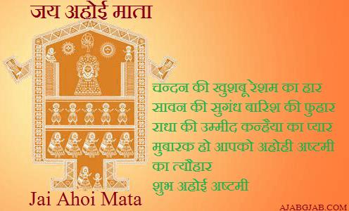 Happy Ahoi Ashtami Pictures