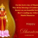 Happy Dhanteras Mesaage
