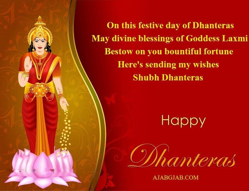 Happy Dhanteras Mesaage