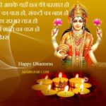 Happy Dhanteras Messages In Hindi