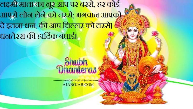 Happy Dhanteras Quotes In Hindi