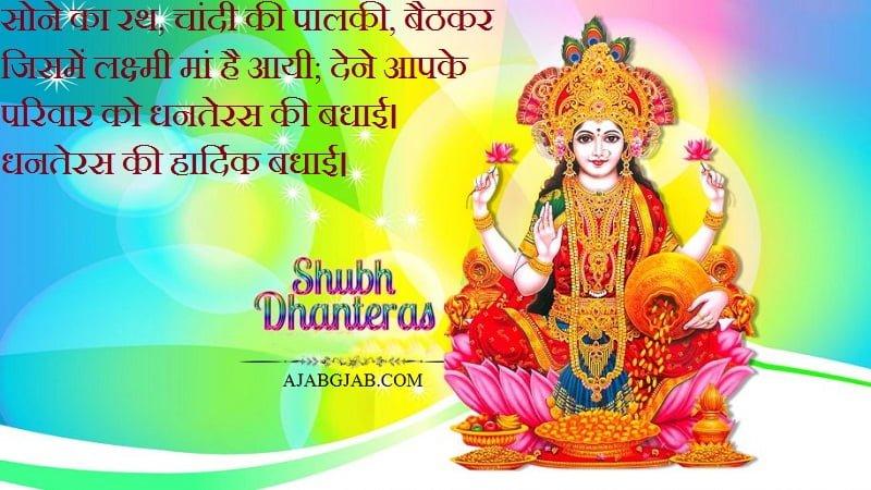 Happy Dhanteras Status In Hindi
