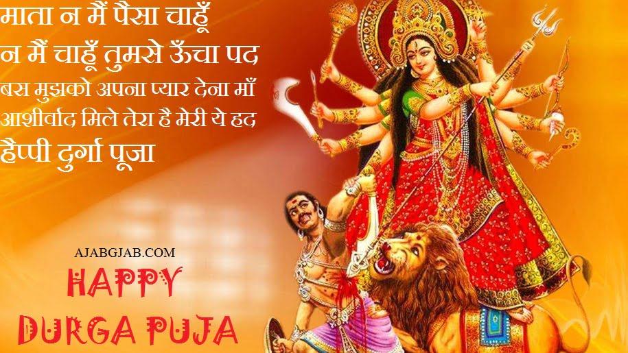 Durga Puja Shayari Pictures In Hindi