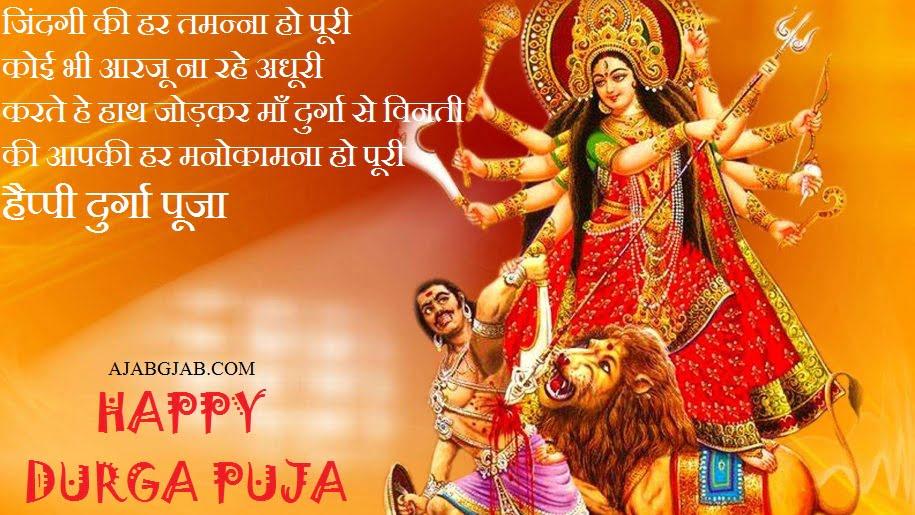 Durga Puja Shayari Photos In Hindi