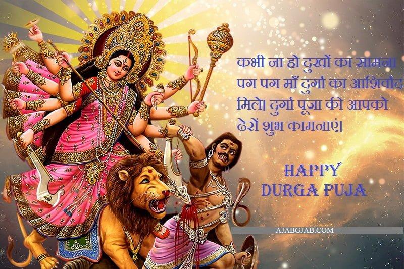 Durga Puja Shayari Wallpaper 2019