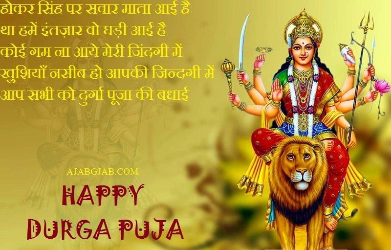 Durga Puja Shayari Wallpaper In Hindi