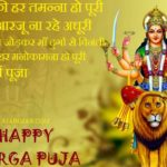 Durga Puja Shayari Images