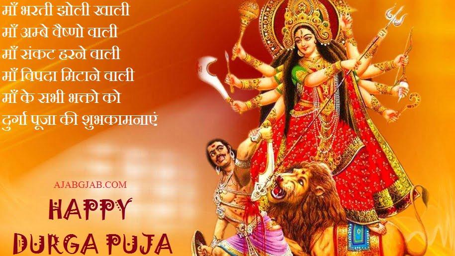 Happy Durga Puja Shayari