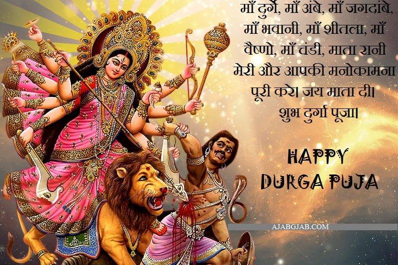 Happy Durga Puja Slogans In Hindi
