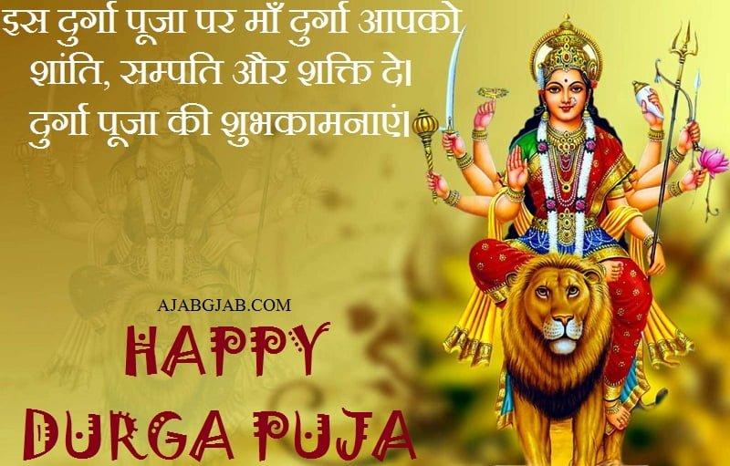 Happy Durga Puja Status In Hindi