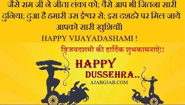 Happy Dussehra Status In Hindi