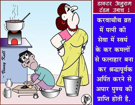 Happy Karwa Chauth Funny HD Photos