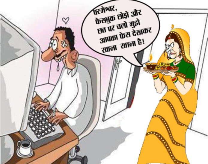 Happy Karwa Chauth Funny Photos