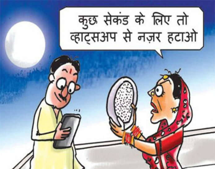 Happy Karwa Chauth 2019 Funny Photos