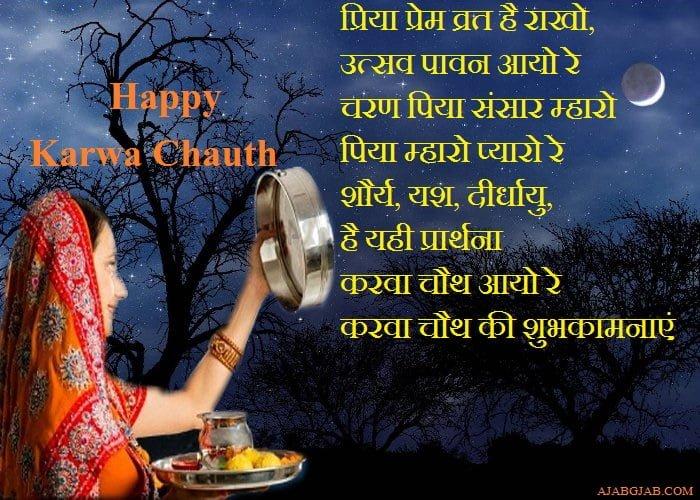 Happy Karwa Chauth HD Photos In Hindi