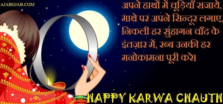 Happy Karwa Chauth HD Pictures In Hindi