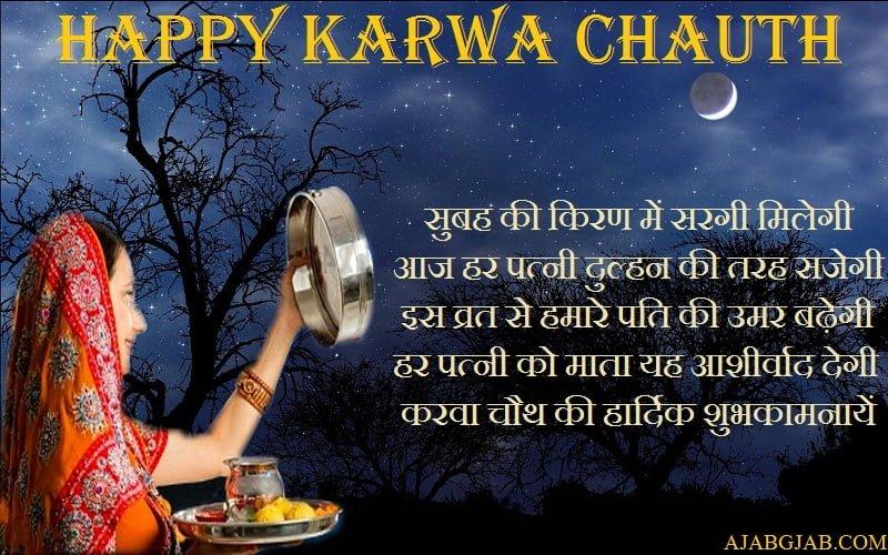 Happy Karwa Chauth HD Wallpaper In Hindi